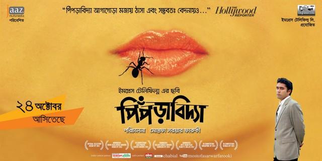 pipra-bidya-poster