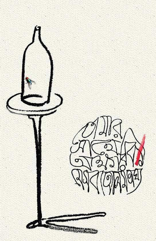 কাভার ডিজাইন: মহসিন রাহুল।