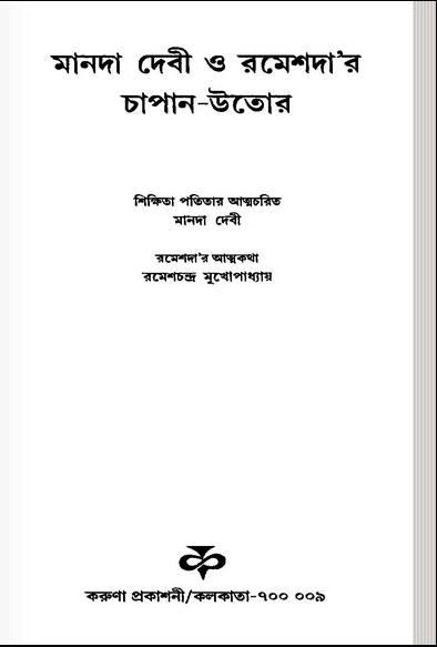 মানদা দেবী ও রমেশদা'র চাপান-উতোর Book Cover