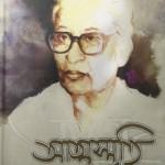 সিলেক্টেড টেক্সট: 'আত্মস্মৃতি' – আবু জাফর শামসুদ্দীন (১)