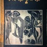 গল্প: নুংশিতোম্বী এবং আমি – সুধীর নাউরোইবম