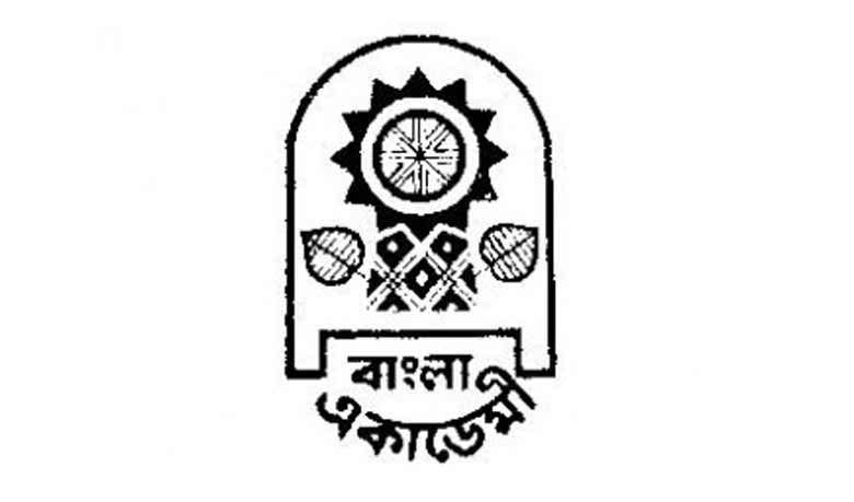 বাংলা একাডেমি'র লোগো