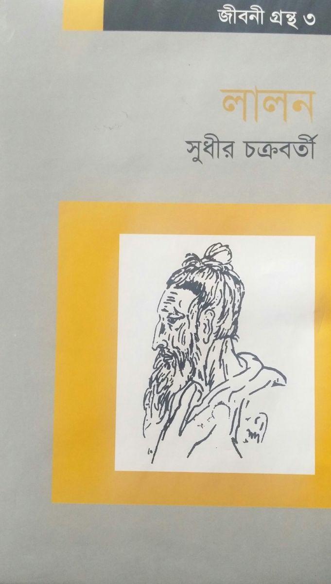 লালন Book Cover