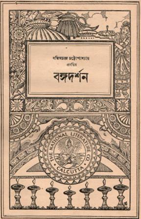 Bangadarshan